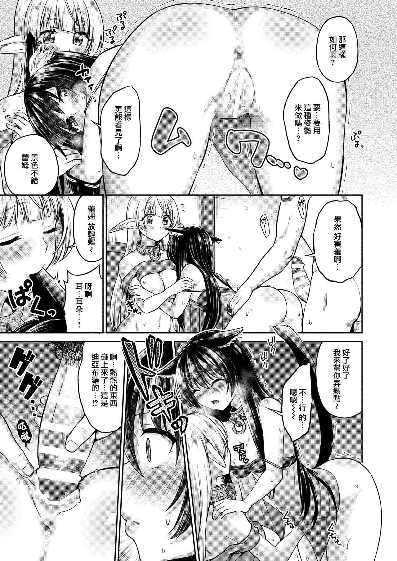 Diablo no Shoyu Monodakara Suki ni Shitemo IIiyo... 12