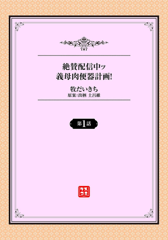 Zessan Haishinchuu Gibo Nikubenki Keikaku! Ch. 1-2 1