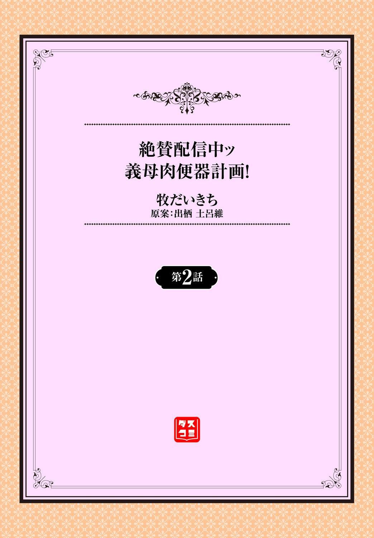 Zessan Haishinchuu Gibo Nikubenki Keikaku! Ch. 1-2 25