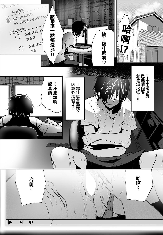 Zessan Haishinchuu Gibo Nikubenki Keikaku! Ch. 1-2 26