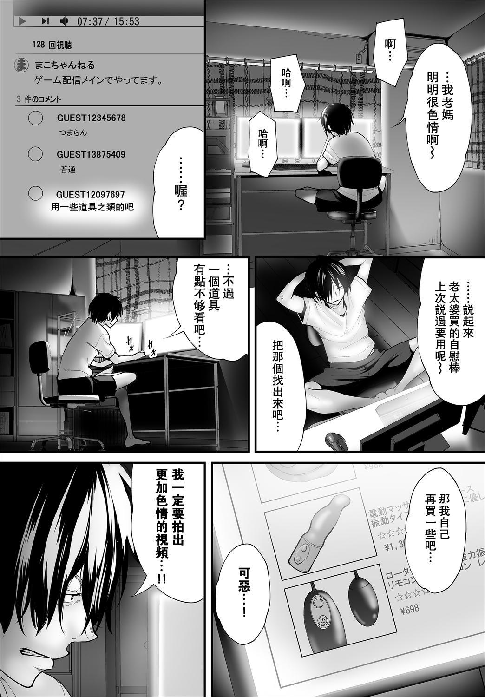 Zessan Haishinchuu Gibo Nikubenki Keikaku! Ch. 1-2 27