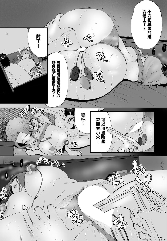 Zessan Haishinchuu Gibo Nikubenki Keikaku! Ch. 1-2 38