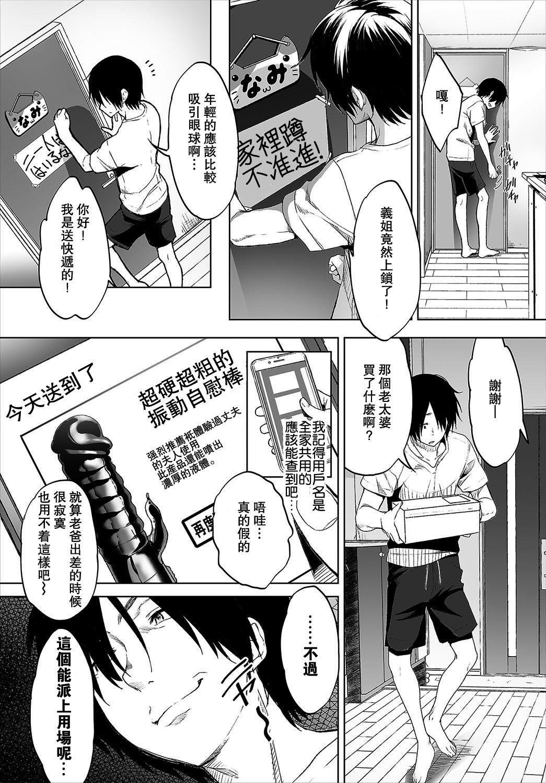 Zessan Haishinchuu Gibo Nikubenki Keikaku! Ch. 1-2 5