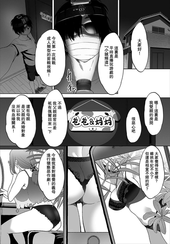 Zessan Haishinchuu Gibo Nikubenki Keikaku! Ch. 1-2 6