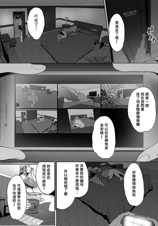Zessan Haishinchuu Gibo Nikubenki Keikaku! Ch. 1-2 7