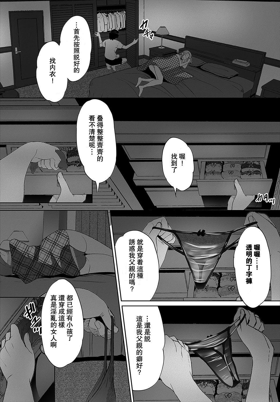 Zessan Haishinchuu Gibo Nikubenki Keikaku! Ch. 1-2 8
