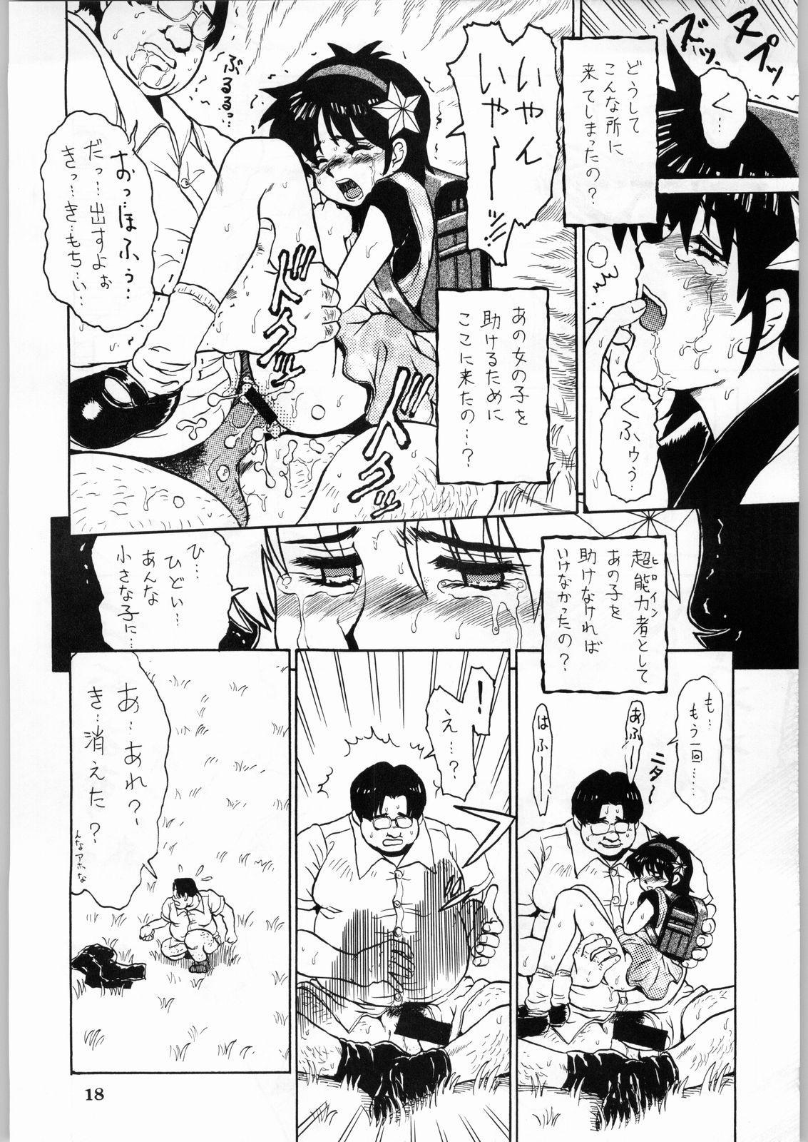 Shikiyoku Hokkedan 8 17