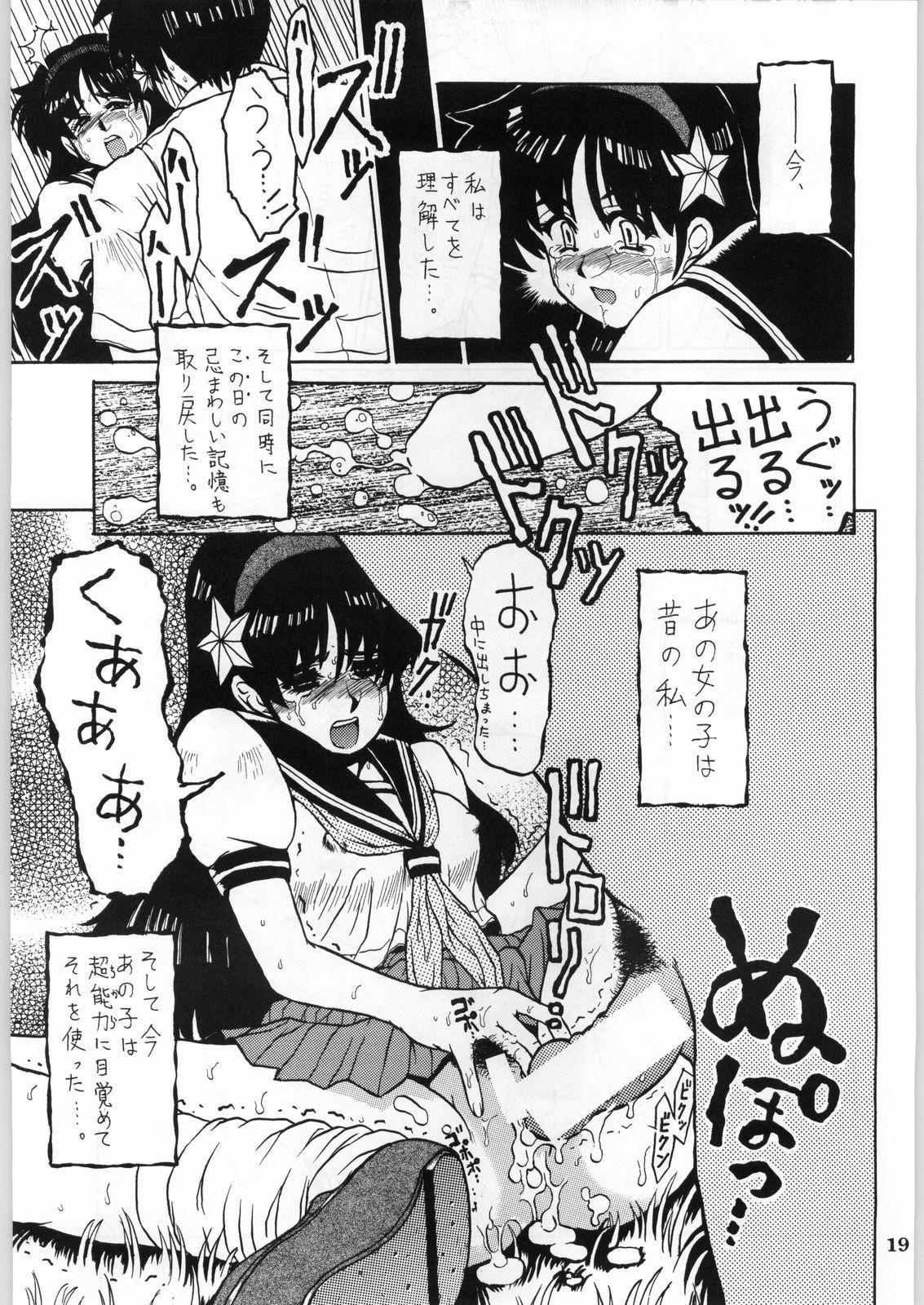 Shikiyoku Hokkedan 8 18