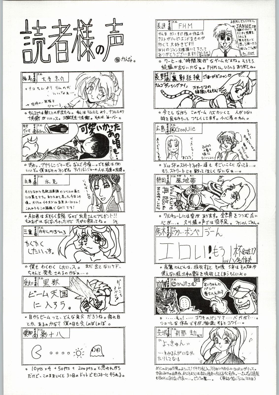 Shikiyoku Hokkedan 8 1
