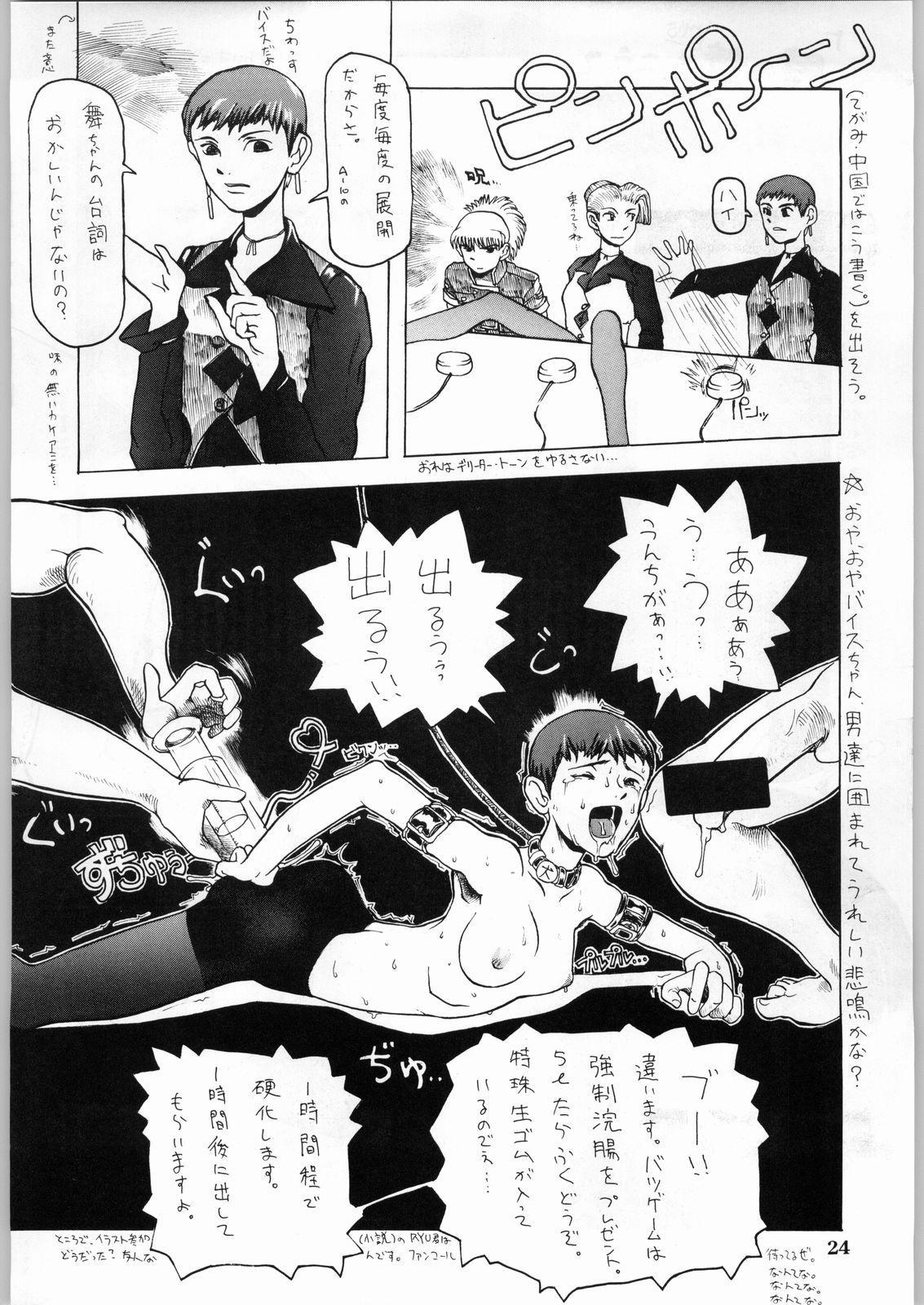 Shikiyoku Hokkedan 8 23