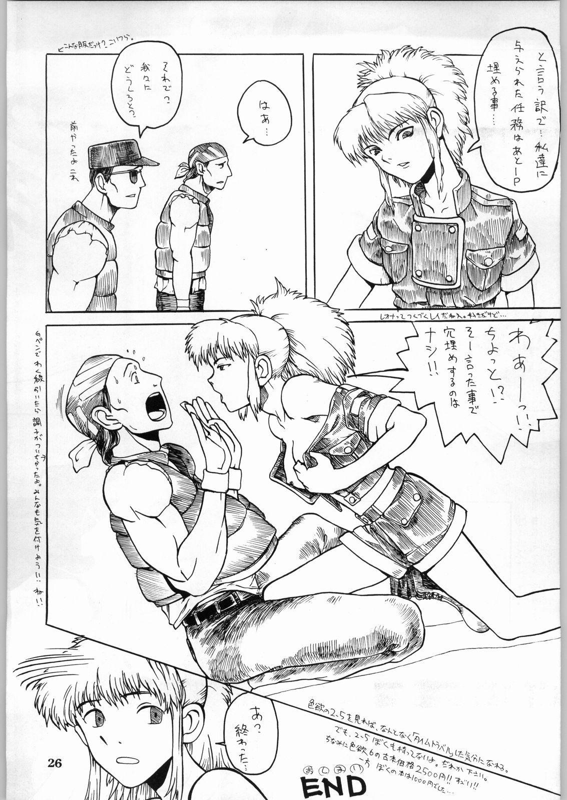 Shikiyoku Hokkedan 8 25