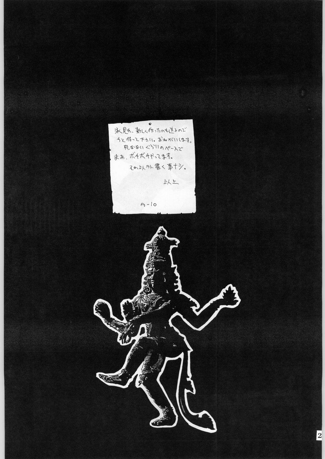 Shikiyoku Hokkedan 8 26