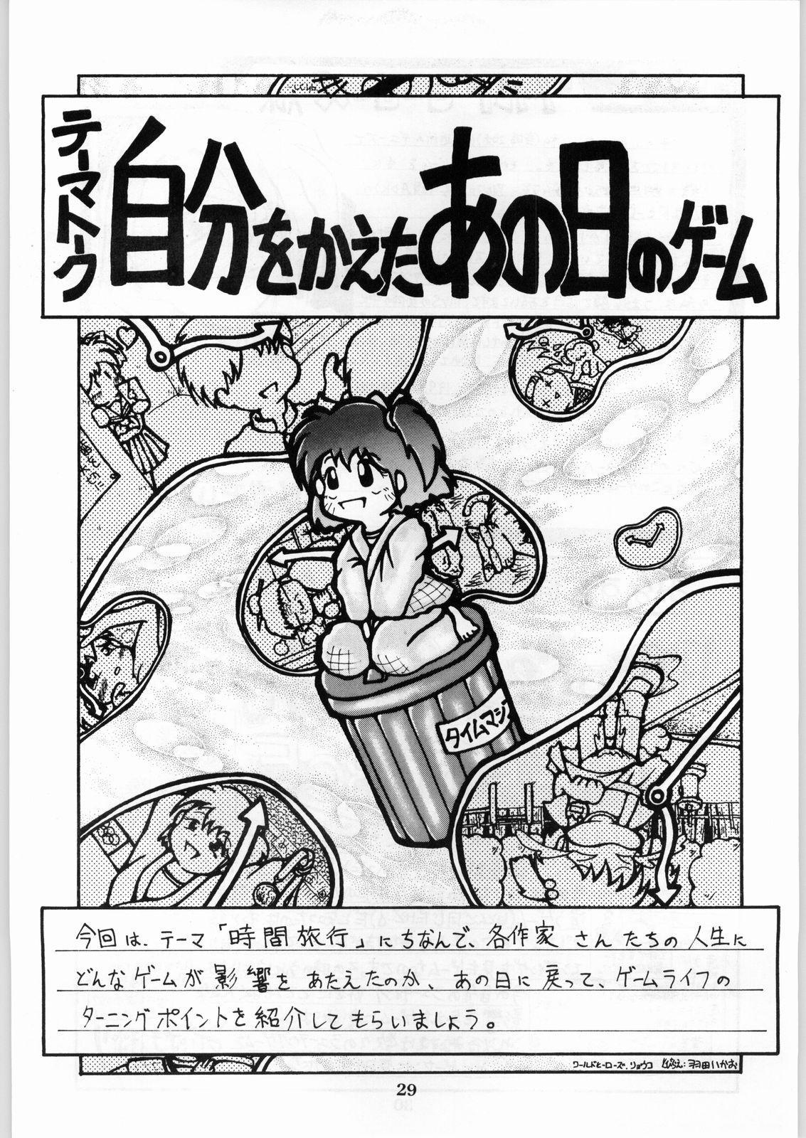 Shikiyoku Hokkedan 8 28