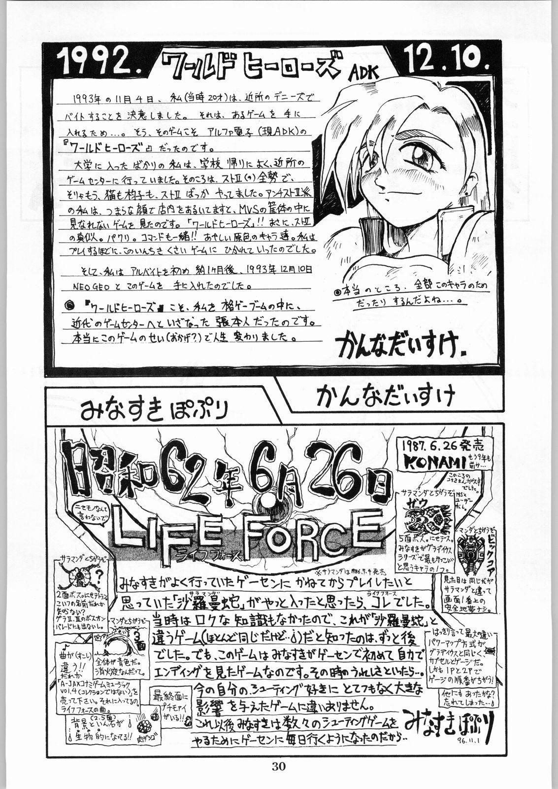 Shikiyoku Hokkedan 8 29