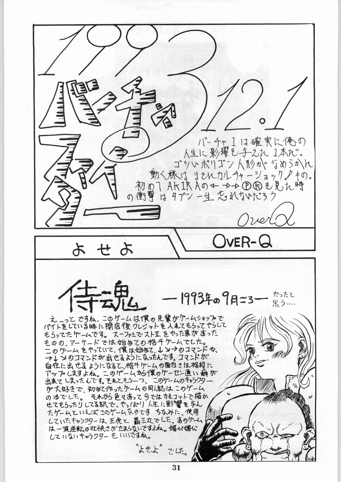 Shikiyoku Hokkedan 8 30