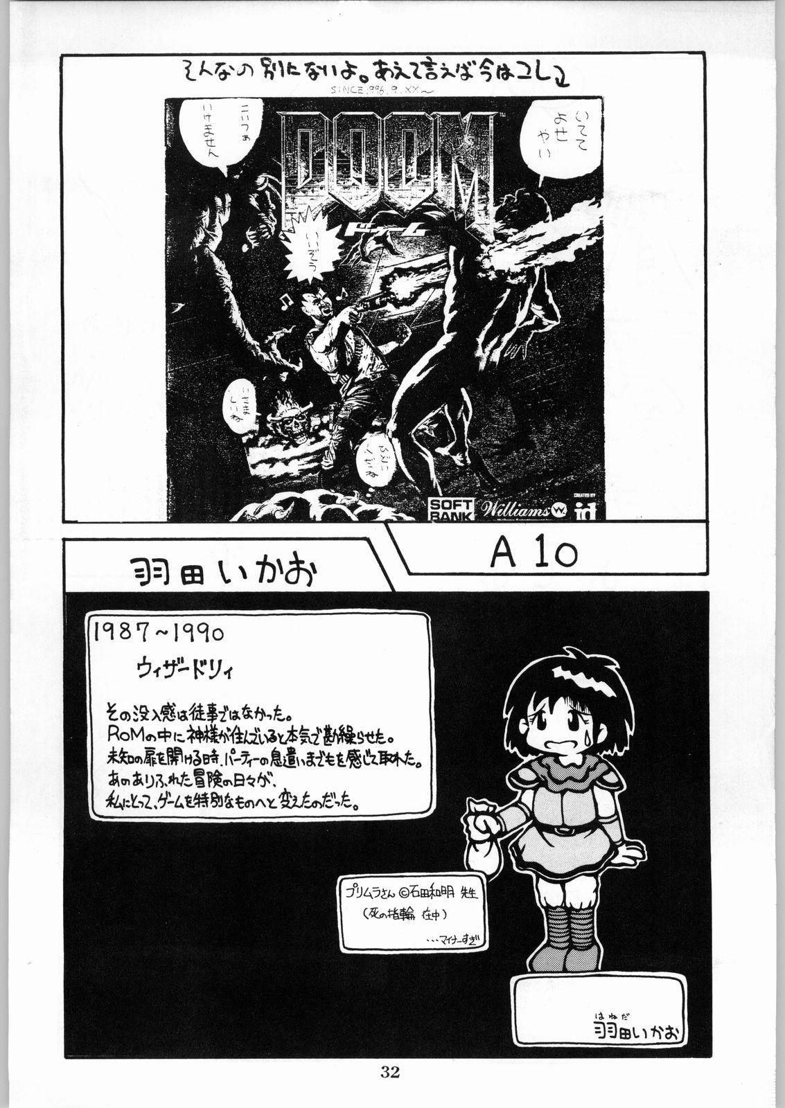 Shikiyoku Hokkedan 8 31