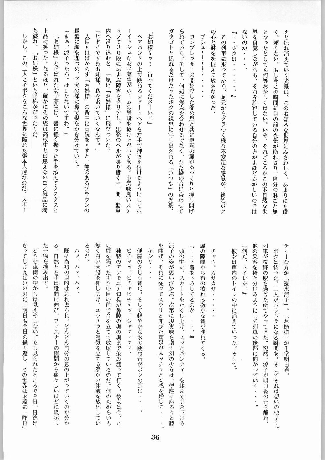 Shikiyoku Hokkedan 8 35