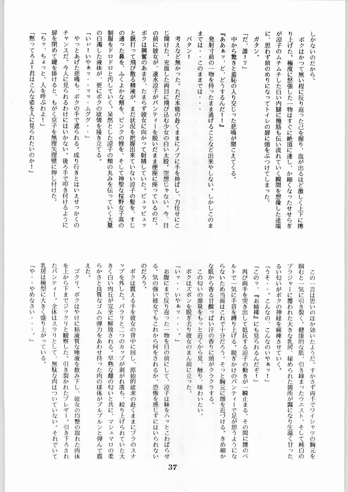 Shikiyoku Hokkedan 8 36