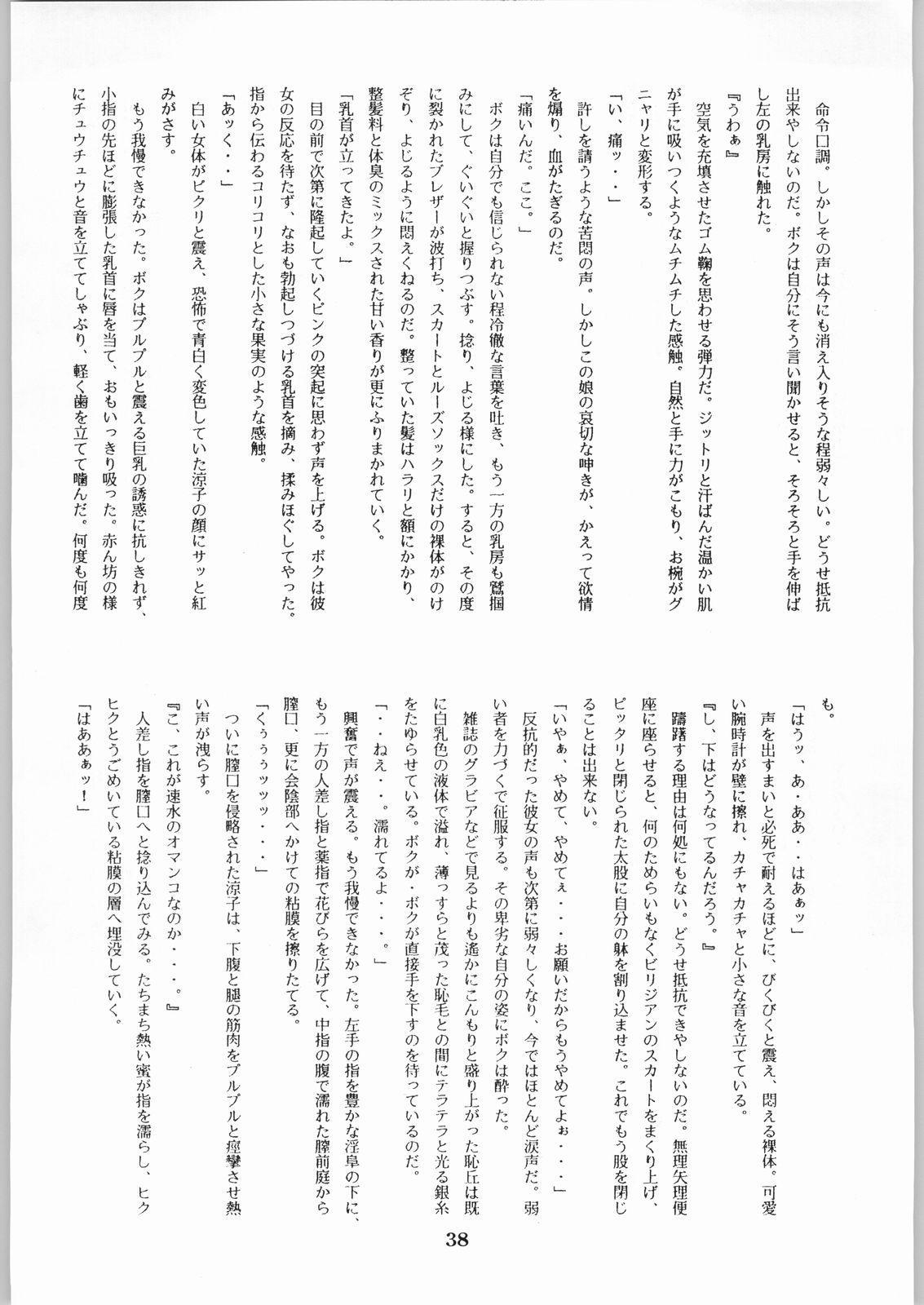 Shikiyoku Hokkedan 8 37
