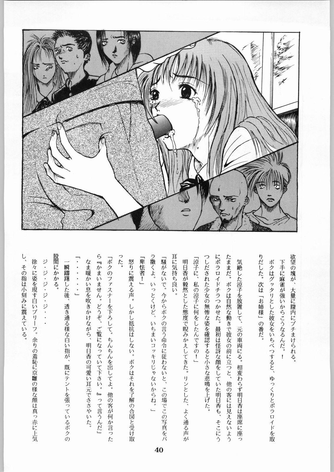 Shikiyoku Hokkedan 8 39
