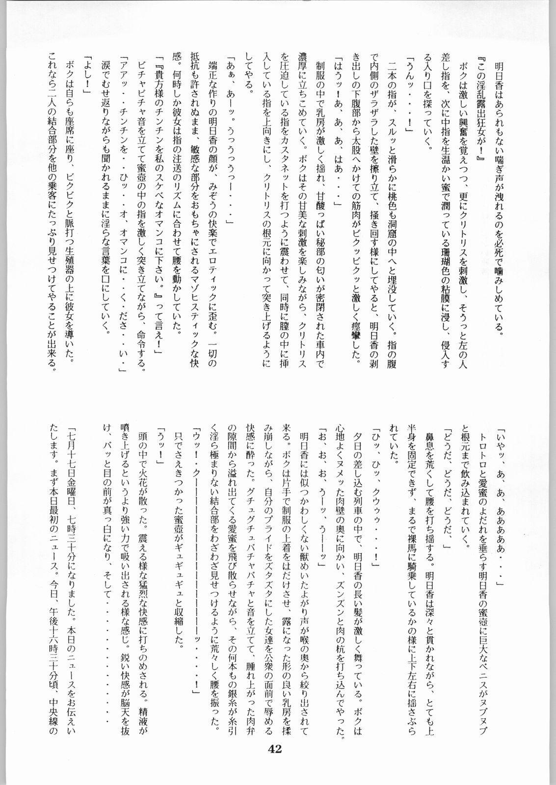 Shikiyoku Hokkedan 8 41