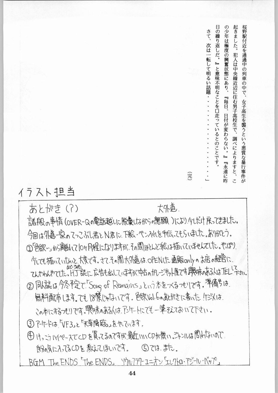 Shikiyoku Hokkedan 8 43