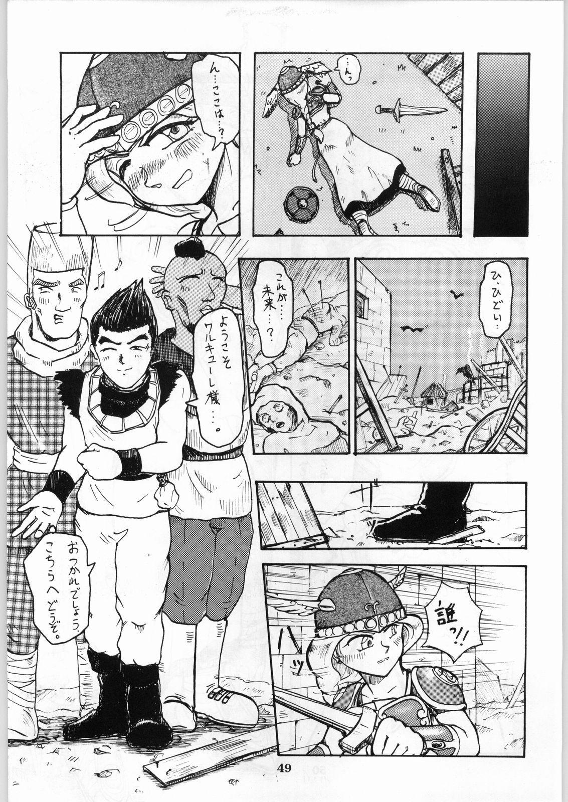 Shikiyoku Hokkedan 8 48
