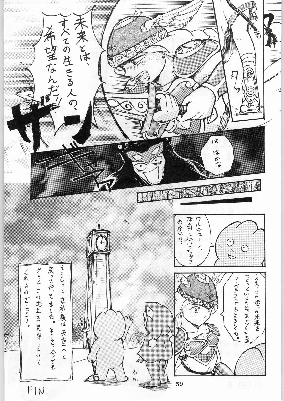 Shikiyoku Hokkedan 8 58