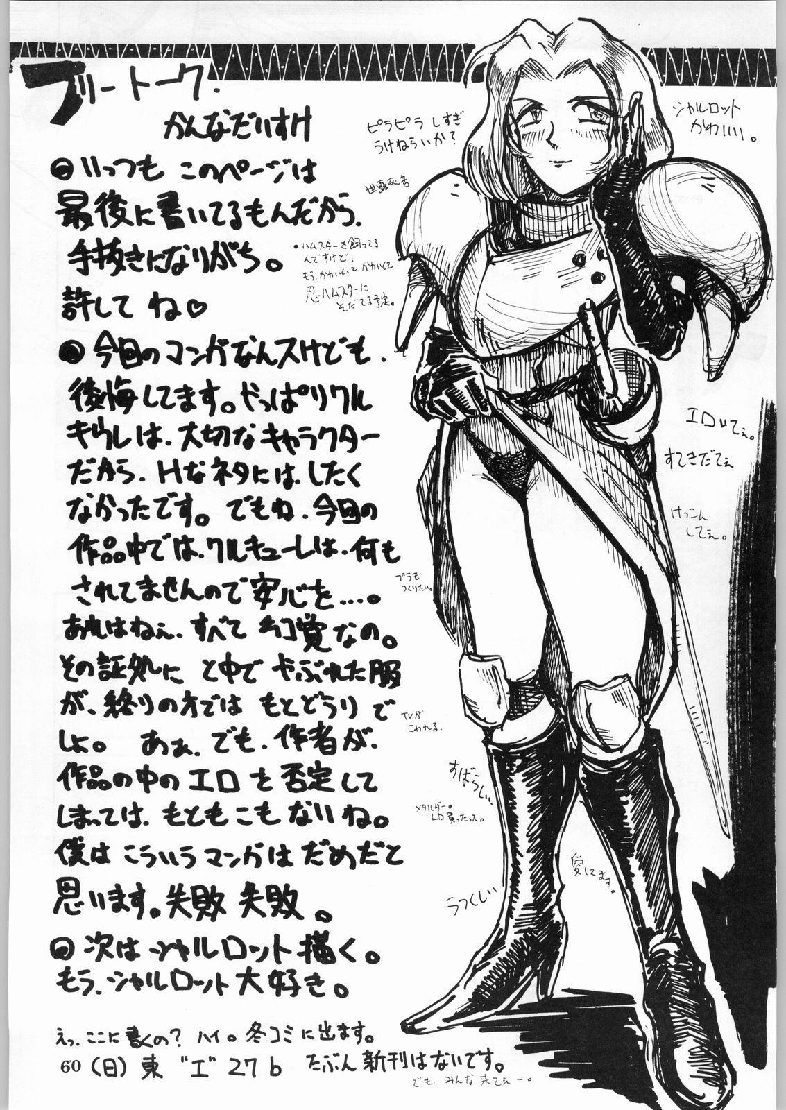 Shikiyoku Hokkedan 8 59