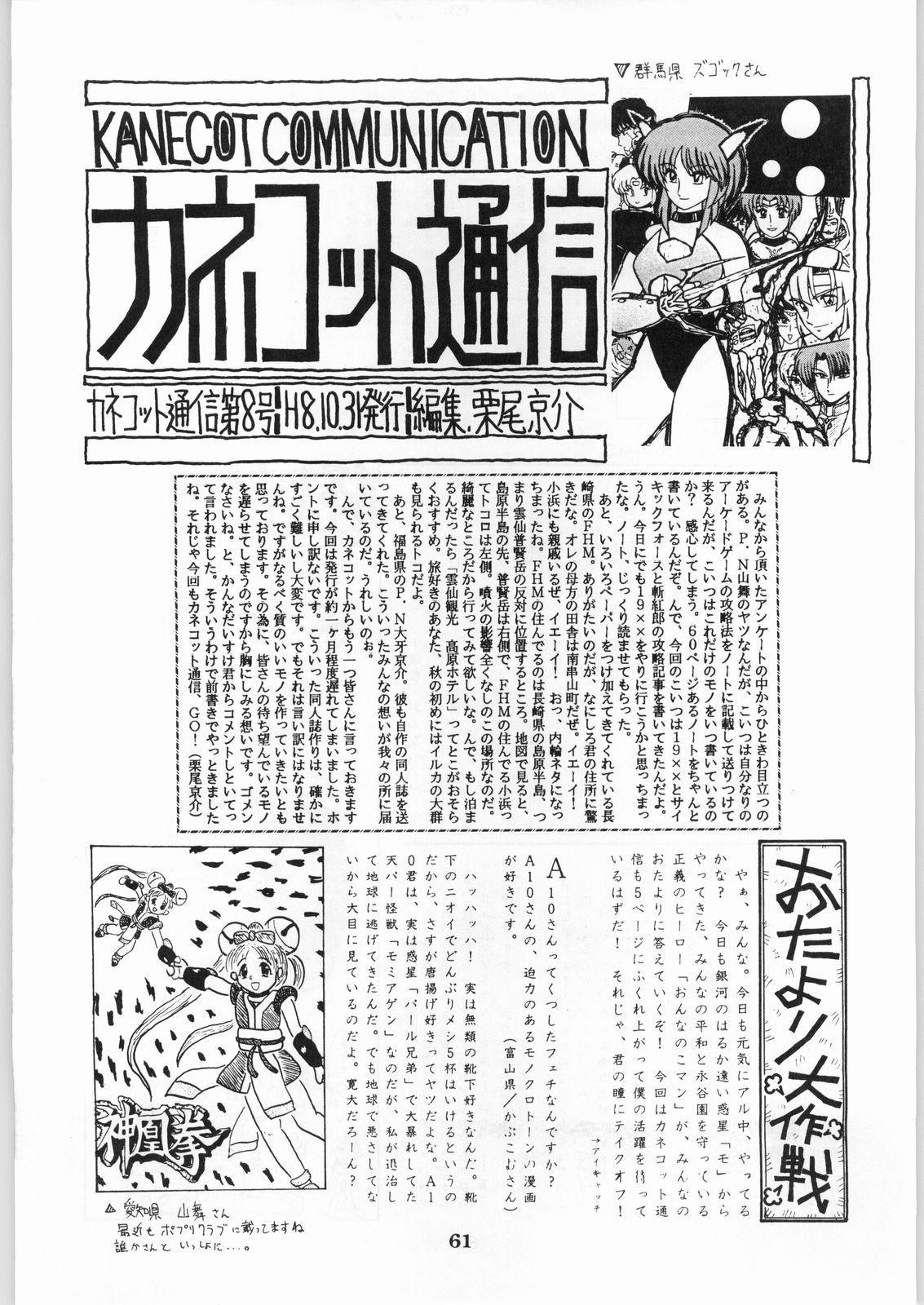 Shikiyoku Hokkedan 8 60