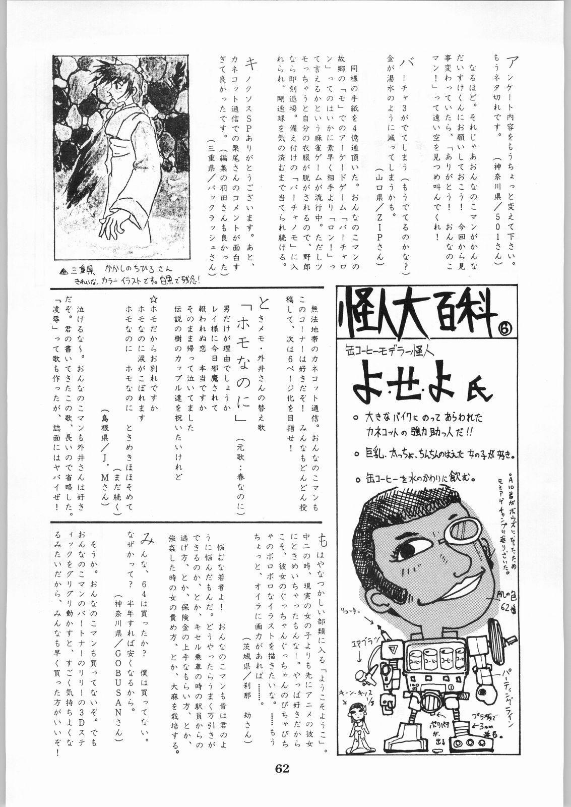 Shikiyoku Hokkedan 8 61