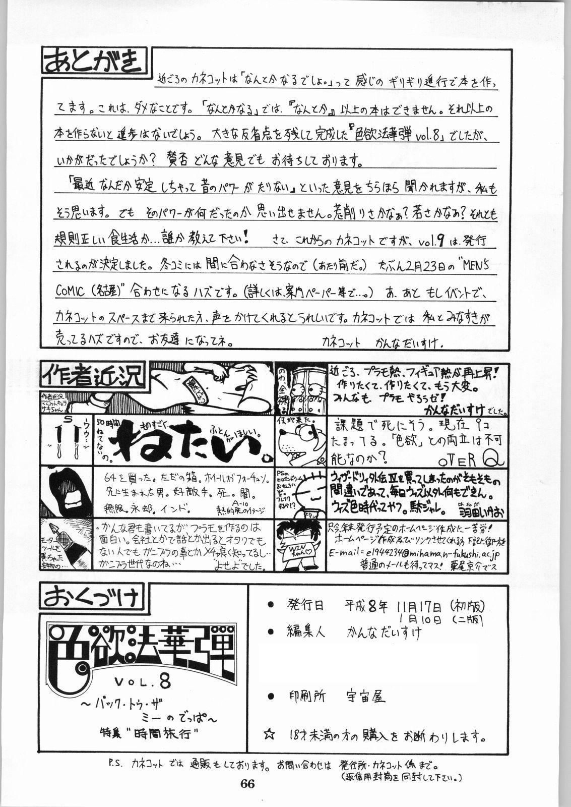 Shikiyoku Hokkedan 8 65