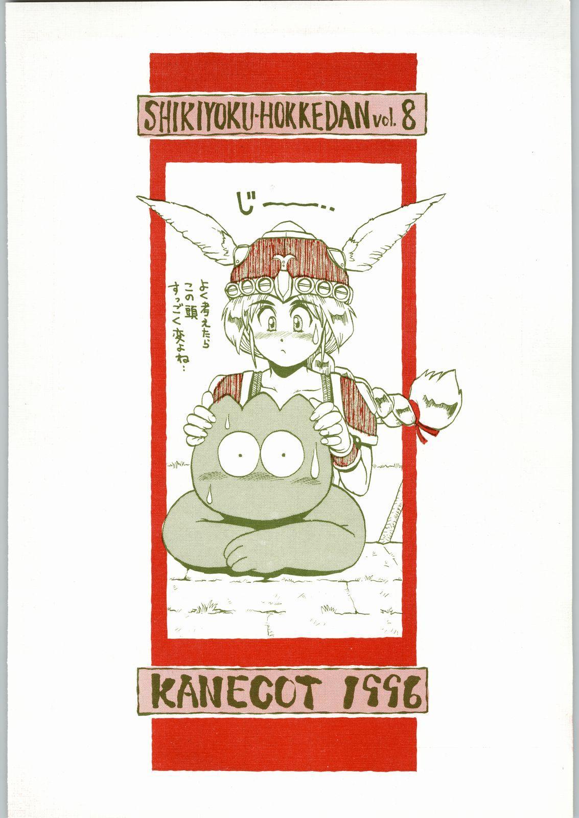 Shikiyoku Hokkedan 8 67