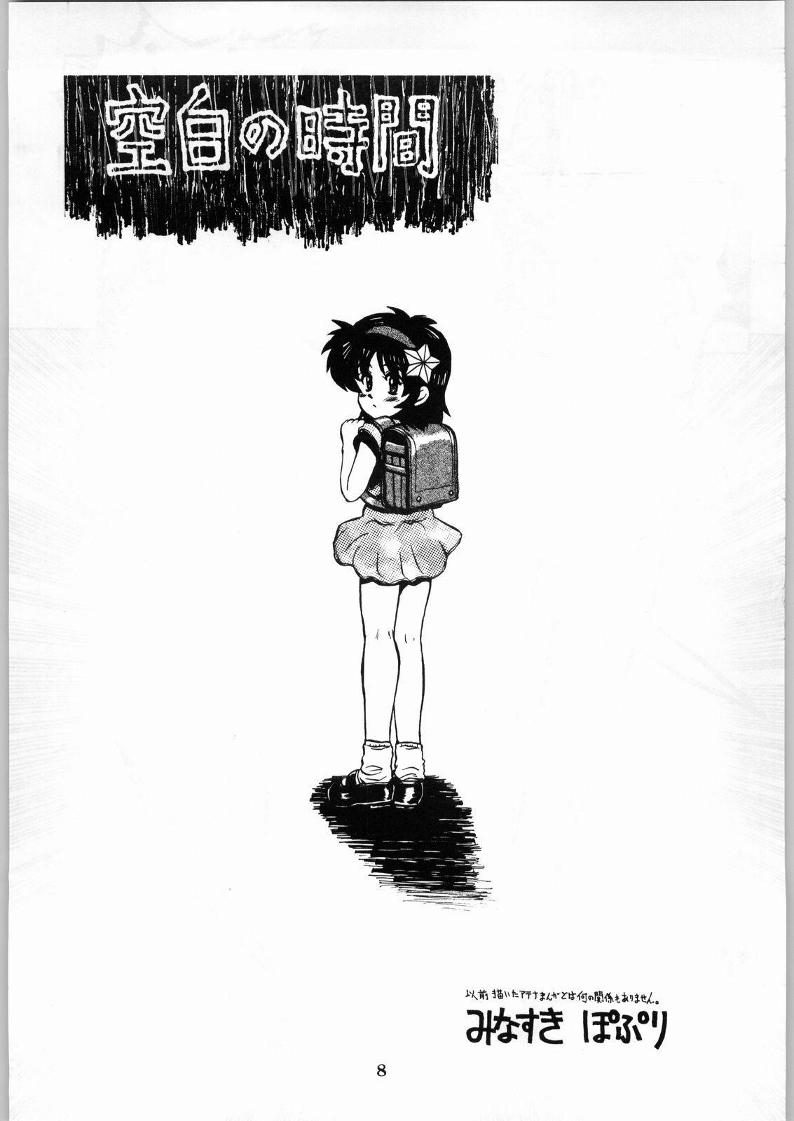 Shikiyoku Hokkedan 8 7