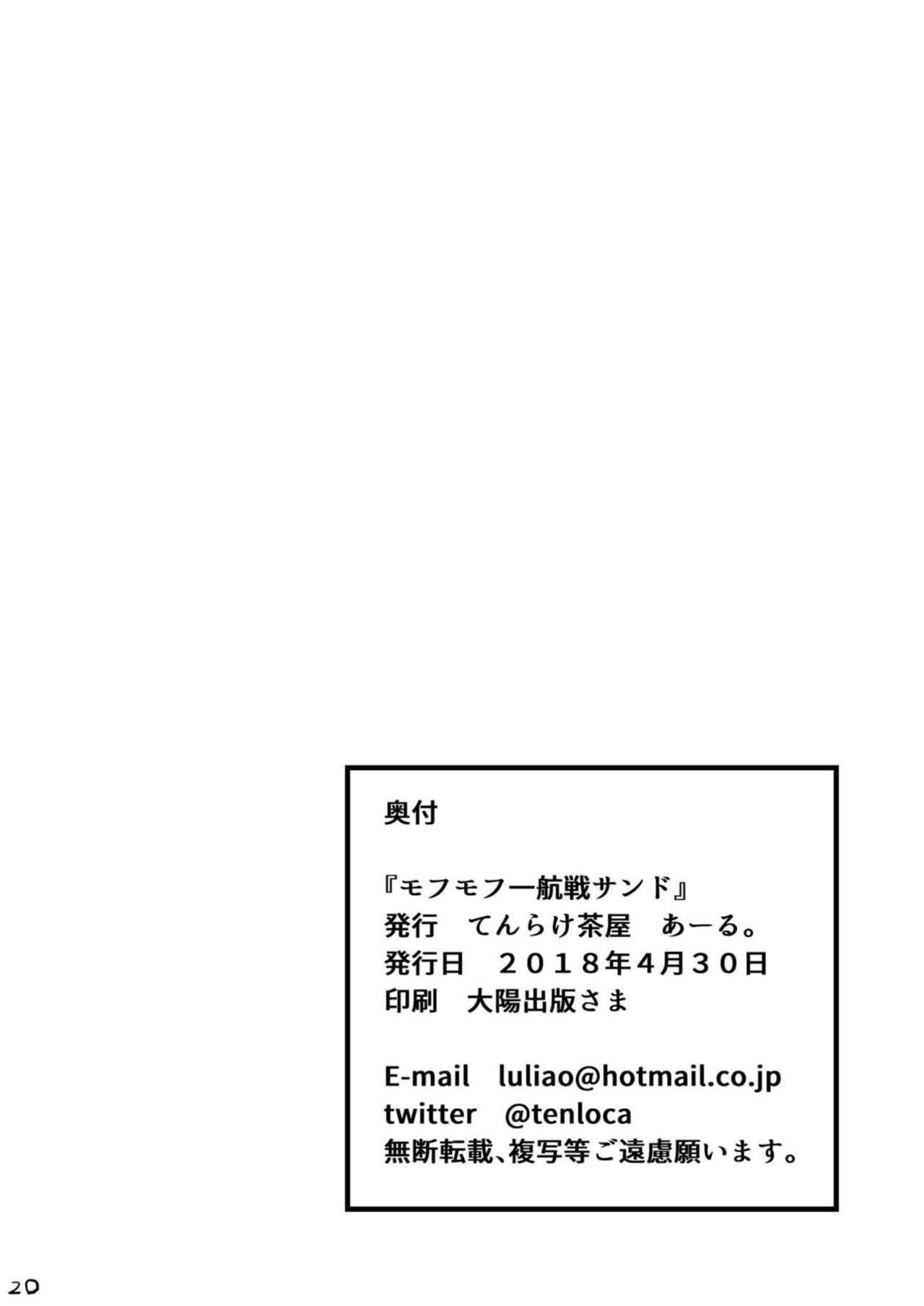 Mofumofu Ikkousen Sand 20