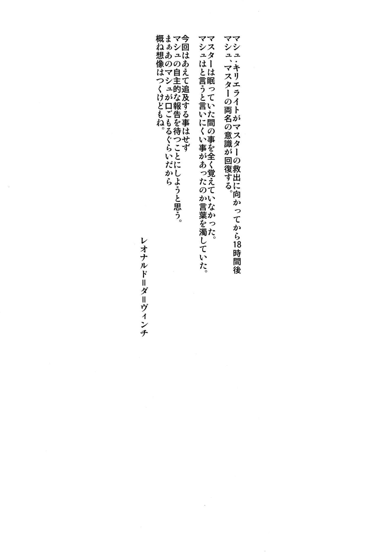 Yume yori Suteki na WonderLand 20
