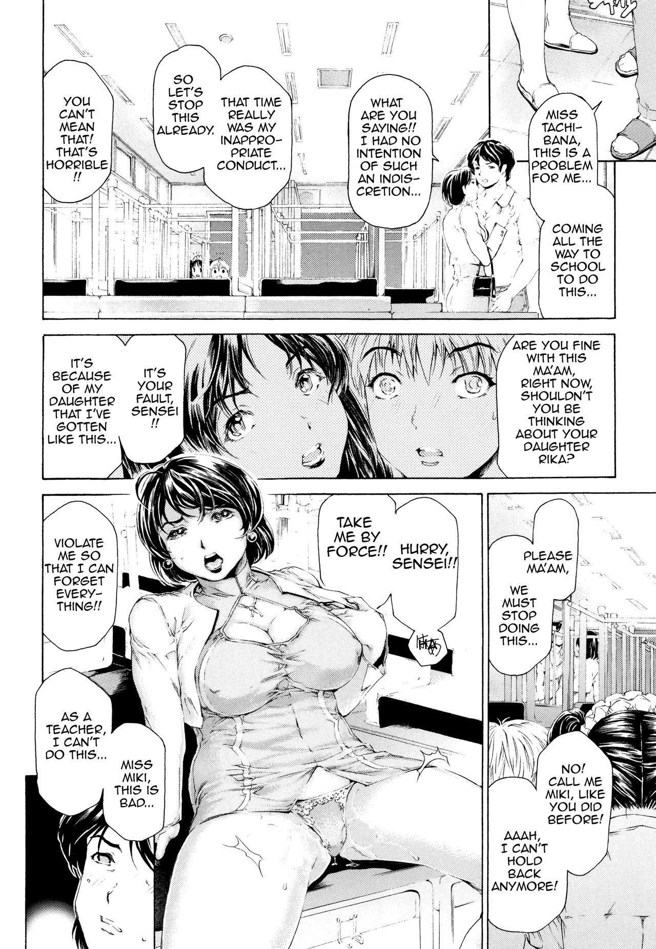 [Narita Kyousha] 9-ji kara 5-ji made no Koibito 8 [English][Amoskandy] 12