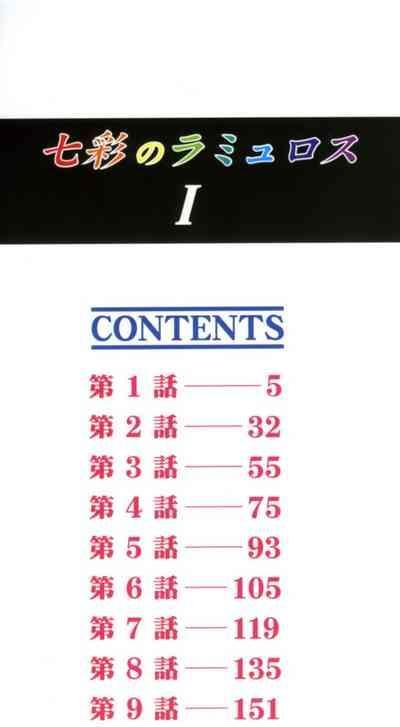 Shichisai no Lamuros I Ch. 1-7 3