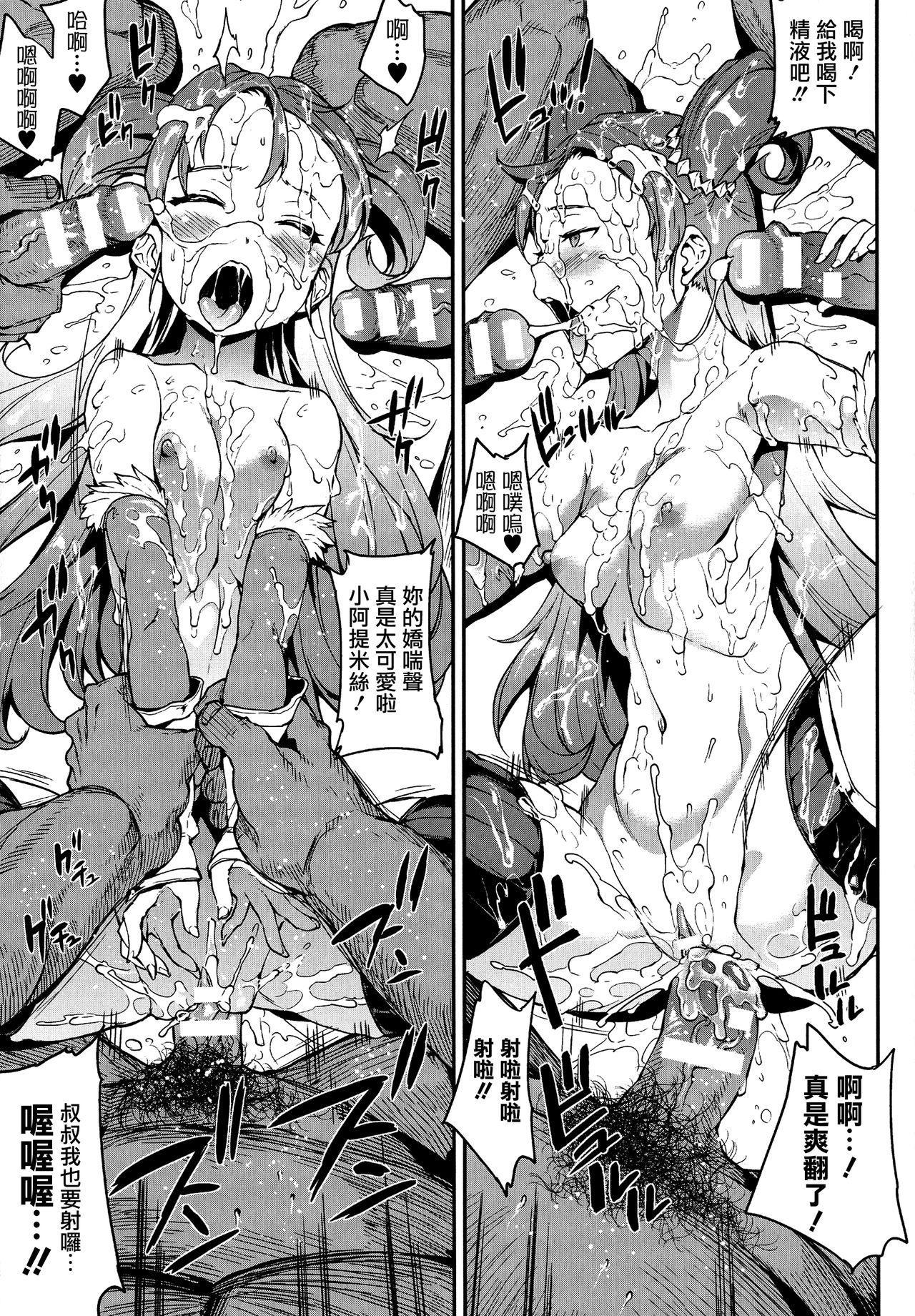 Raikou Shinki Igis Magia 104
