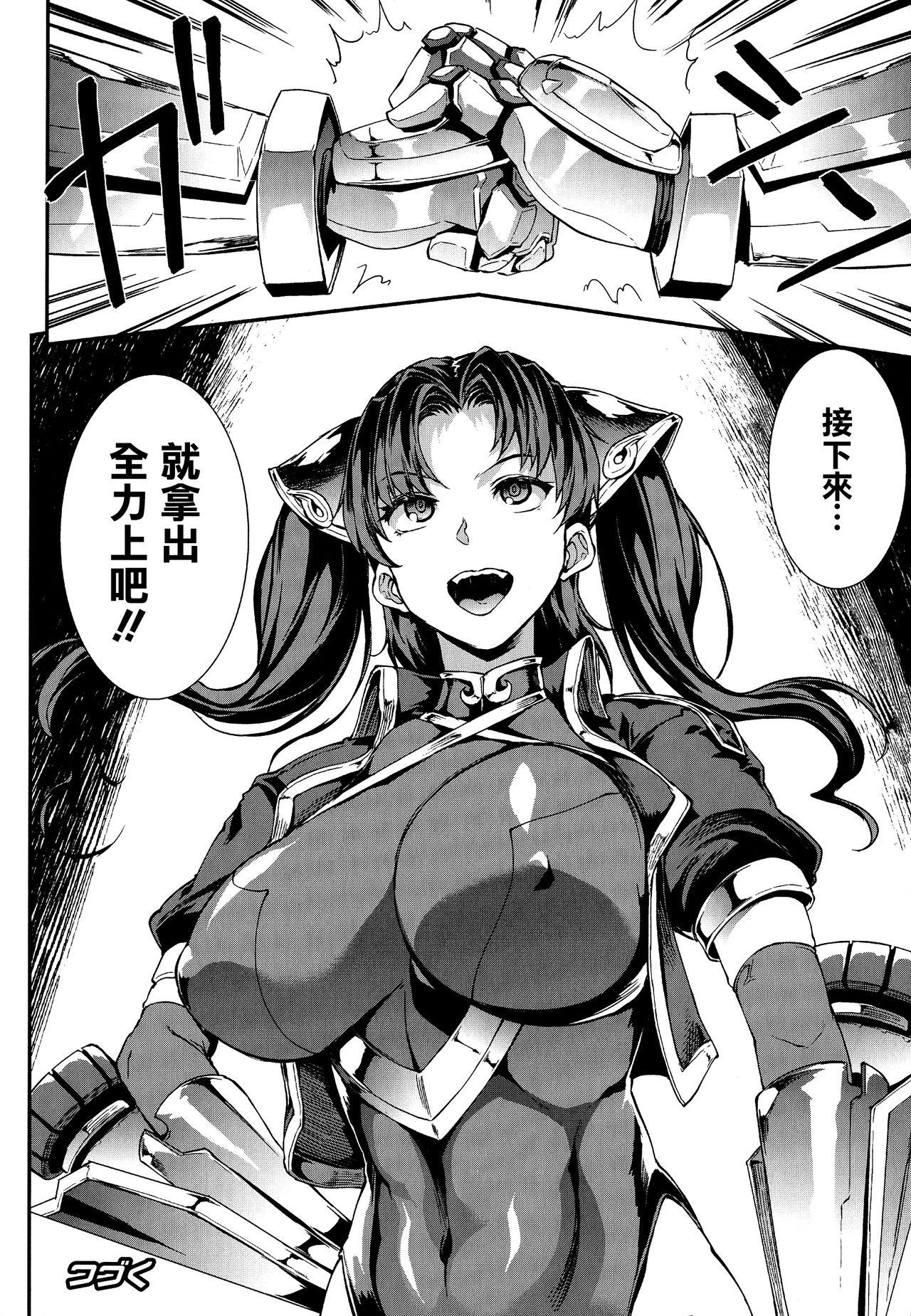 Raikou Shinki Igis Magia 110