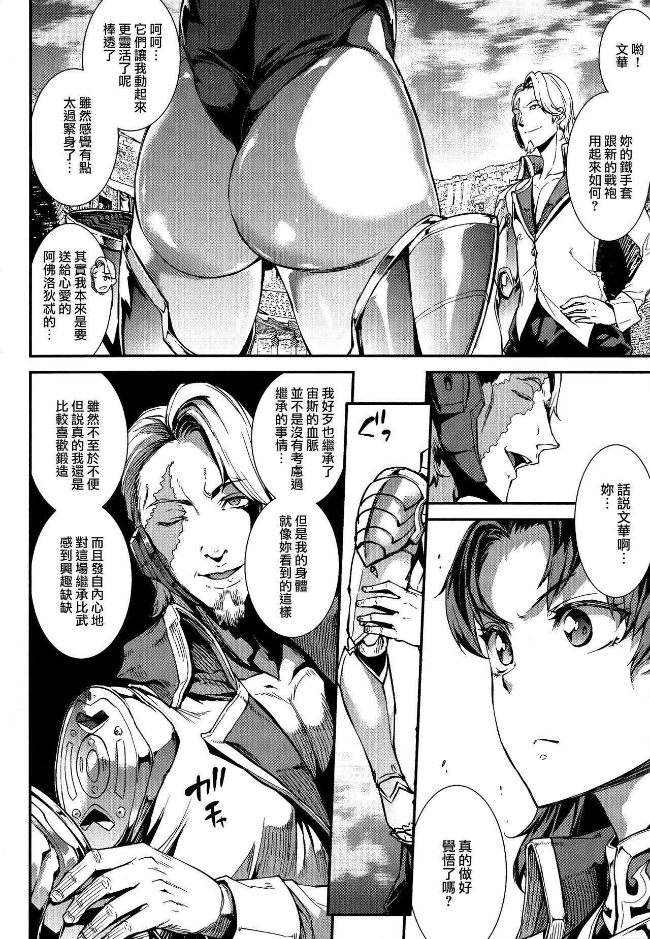 Raikou Shinki Igis Magia 112