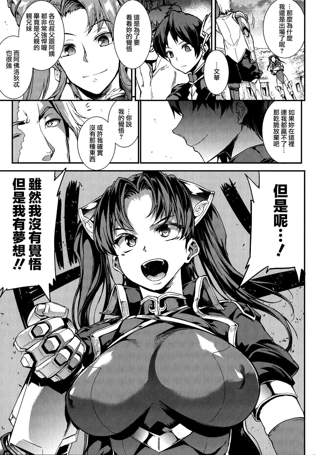 Raikou Shinki Igis Magia 113