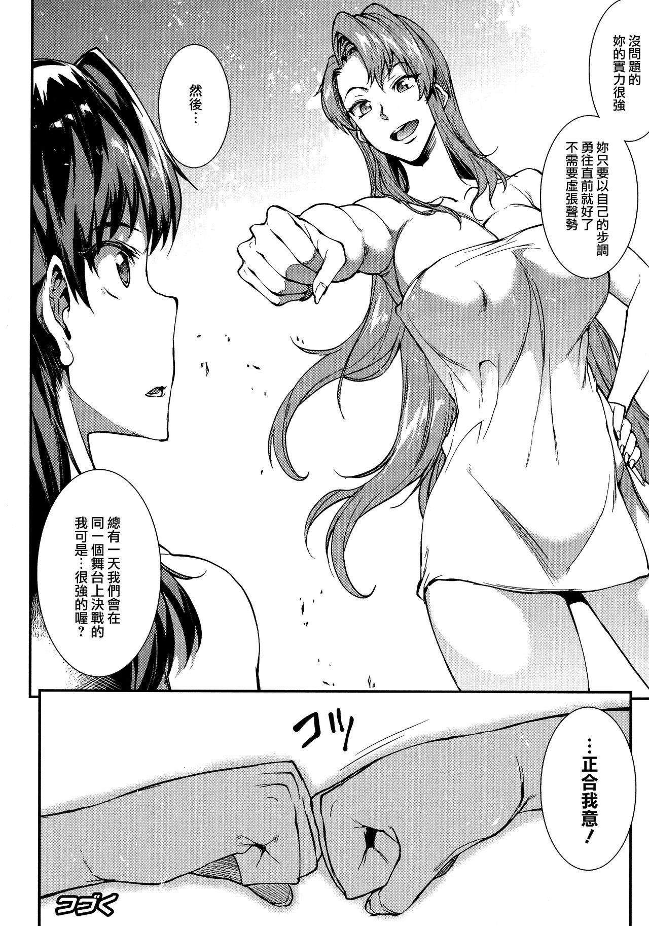 Raikou Shinki Igis Magia 130