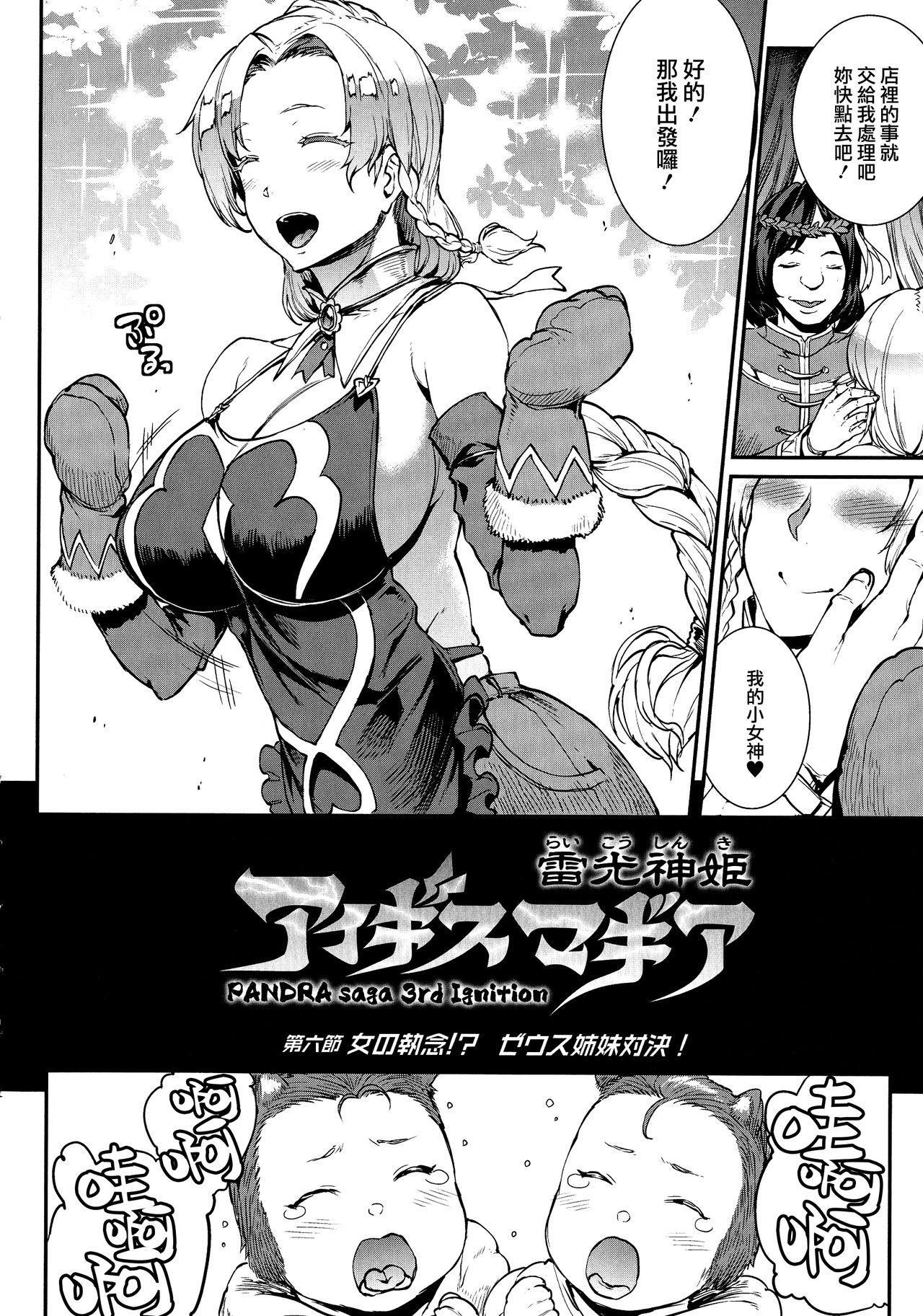 Raikou Shinki Igis Magia 132