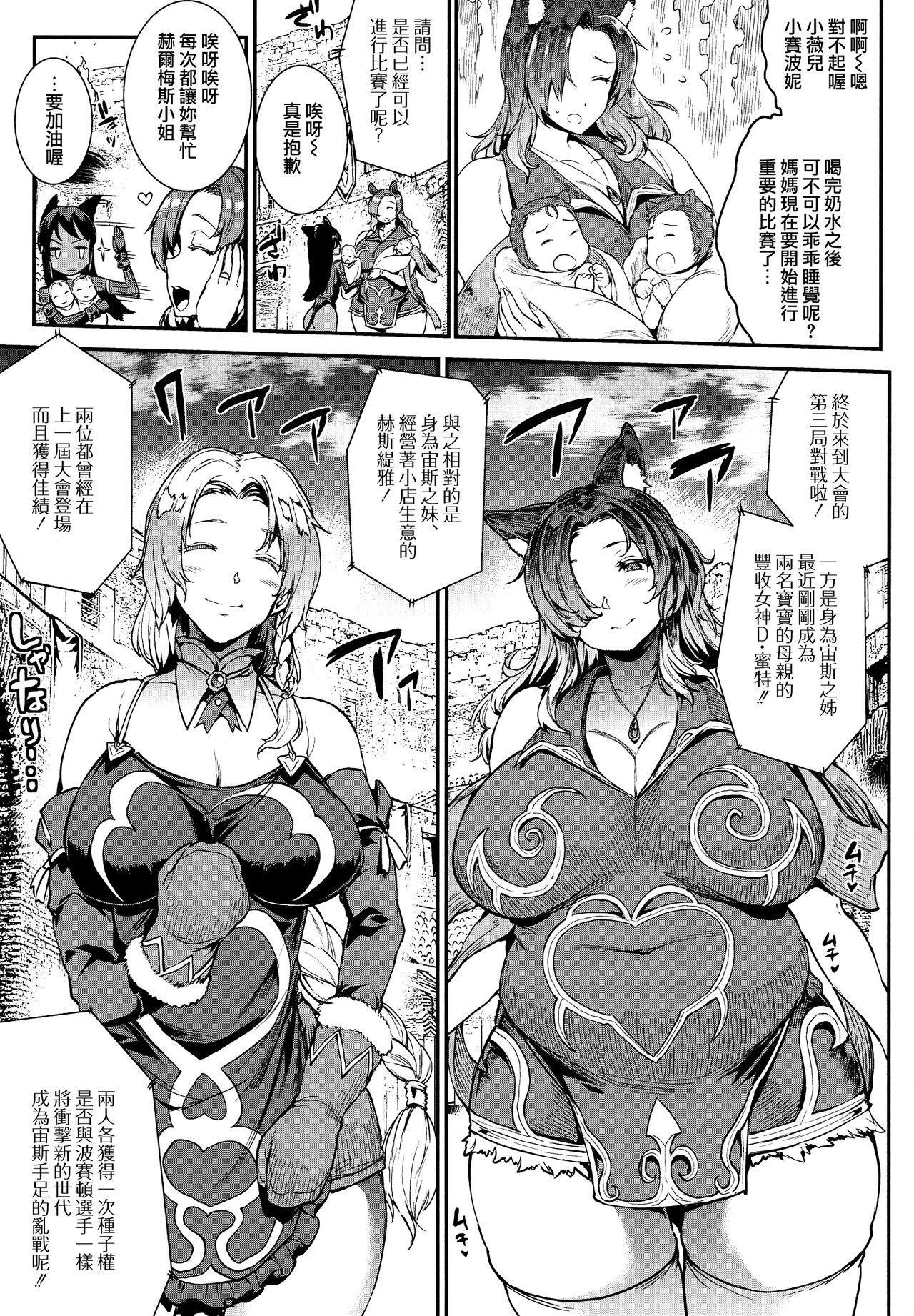 Raikou Shinki Igis Magia 133