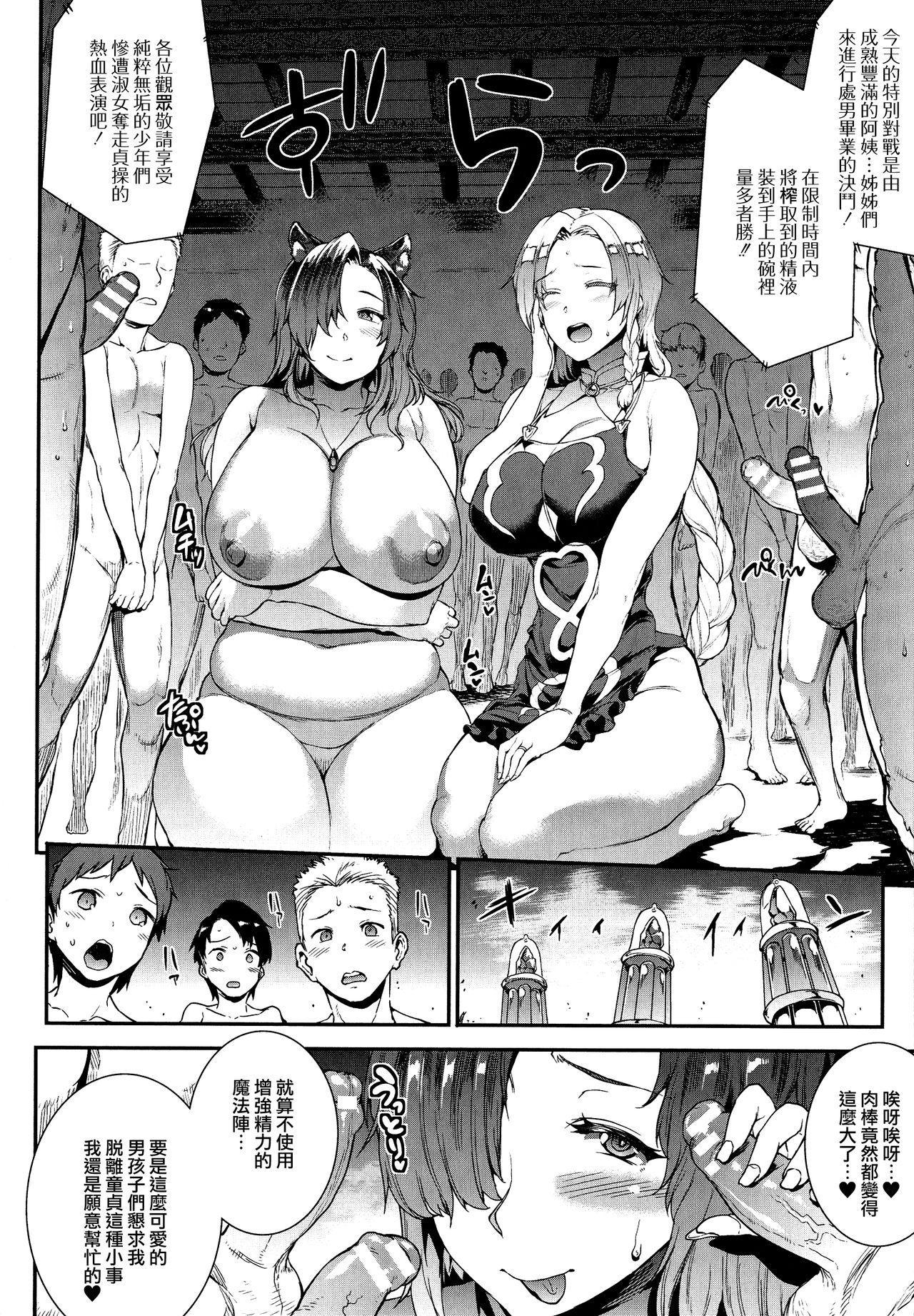 Raikou Shinki Igis Magia 138