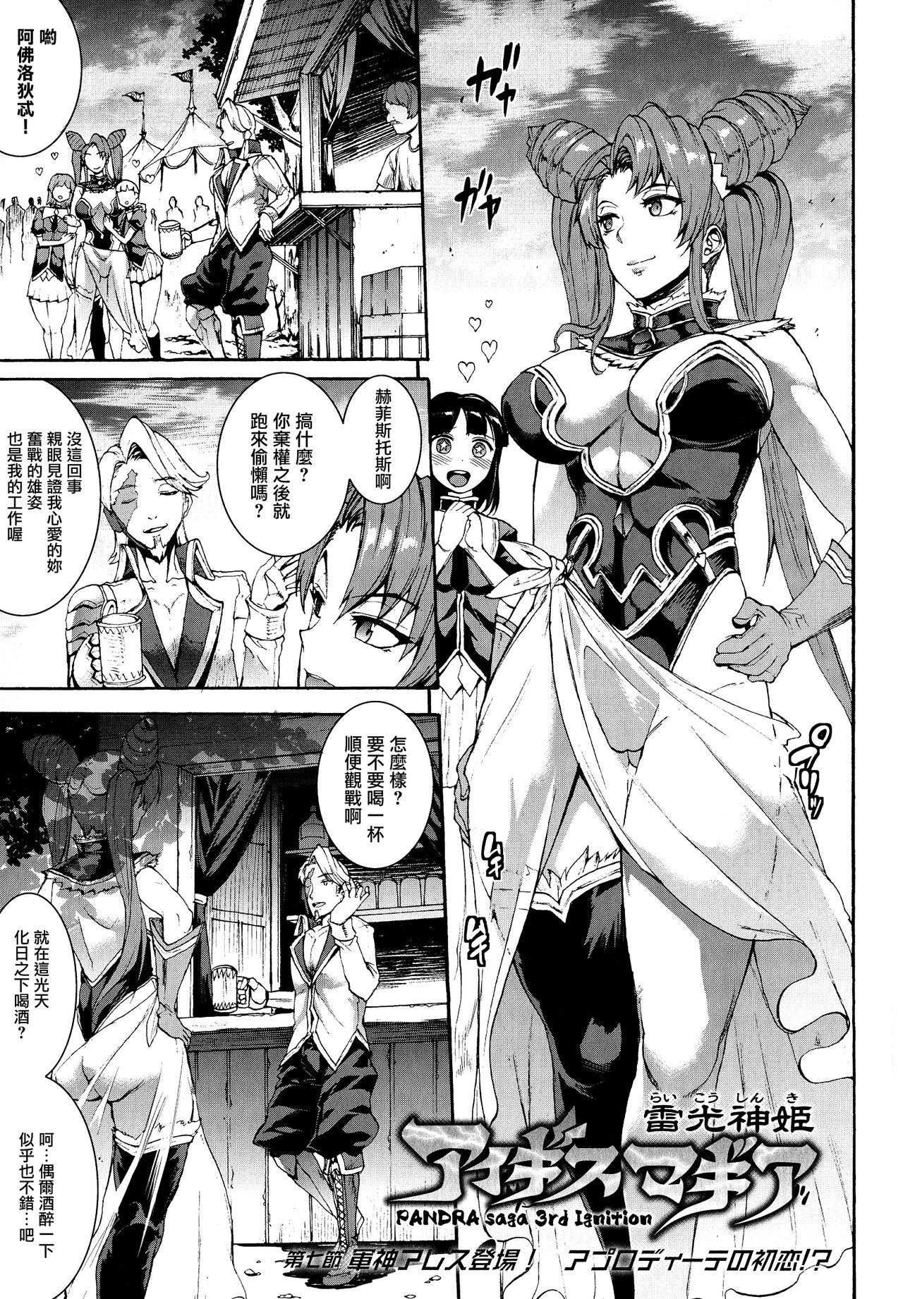 Raikou Shinki Igis Magia 159