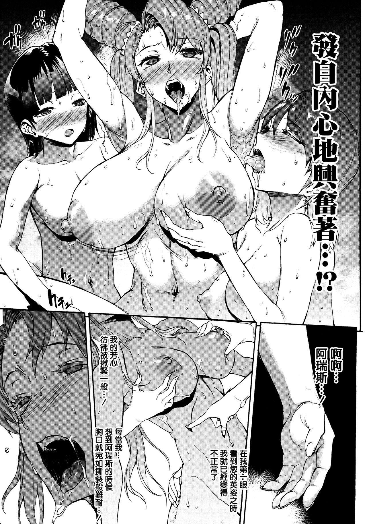 Raikou Shinki Igis Magia 167