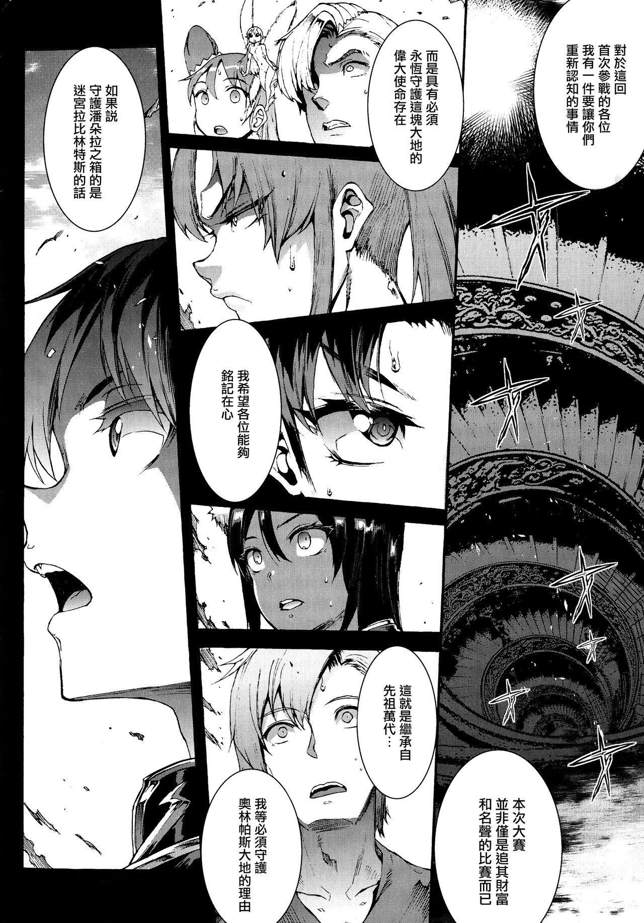 Raikou Shinki Igis Magia 178