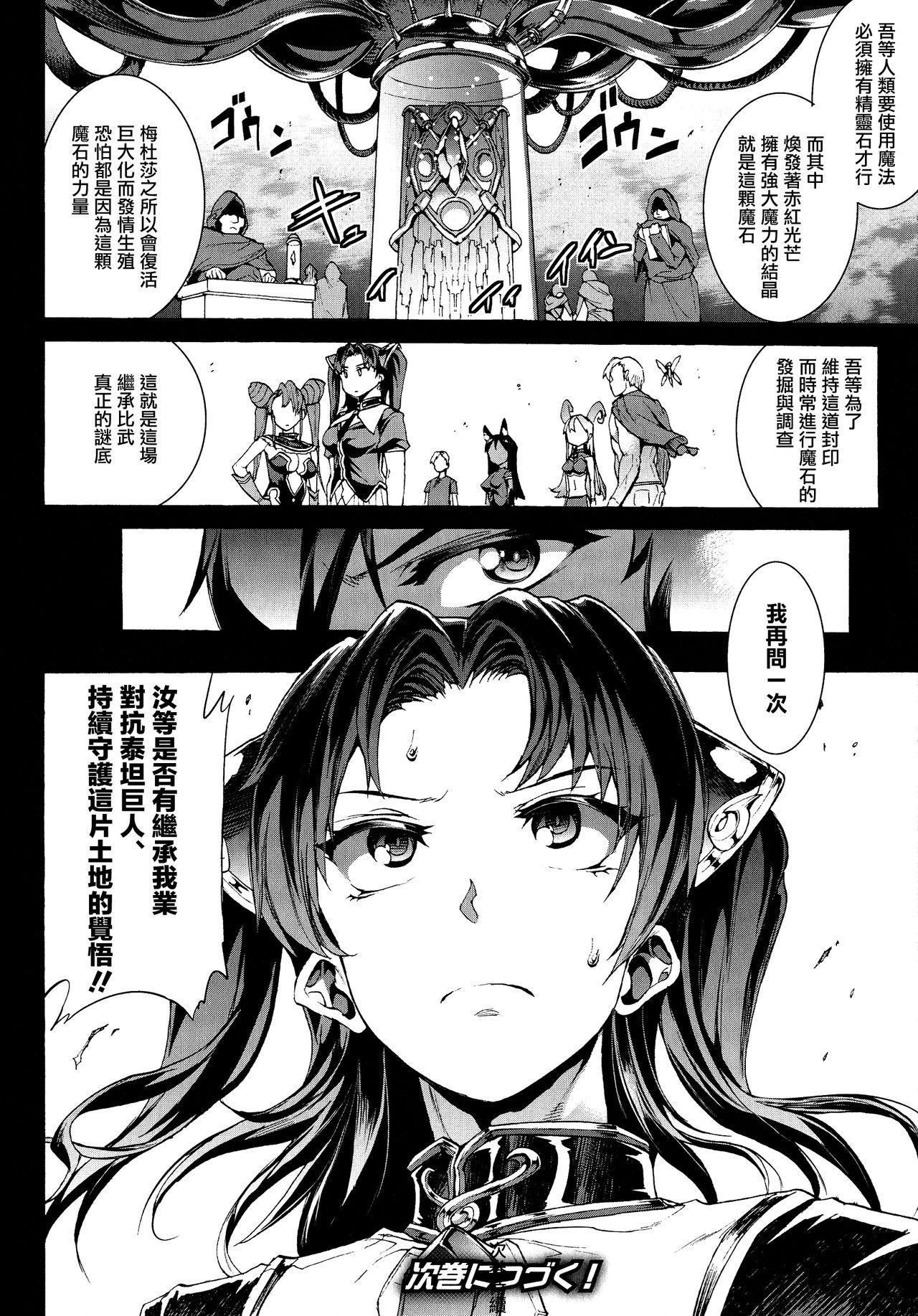 Raikou Shinki Igis Magia 180